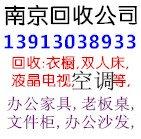 南京京城二手家具回收办公家具回收旧家电回收