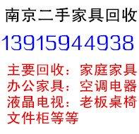 南京京城二手家具回收办公家具回收旧家俱回收