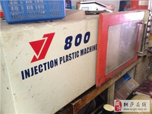 低价处理200克250注塑机连体机架成色较