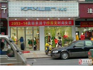 攸縣步行街建設路口品牌女裝店轉讓