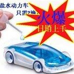 =新款玩具=用鹽水做動力的玩具車