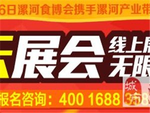 漯河产业带永不落幕的食博会