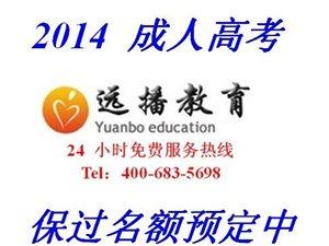2014年河南城建学院成人教育招生