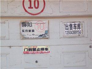 出售中国人寿保险后院弘兴家园楼下车库