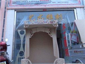 低价转让旺铺雕刻店明珠步行街154号电话18096