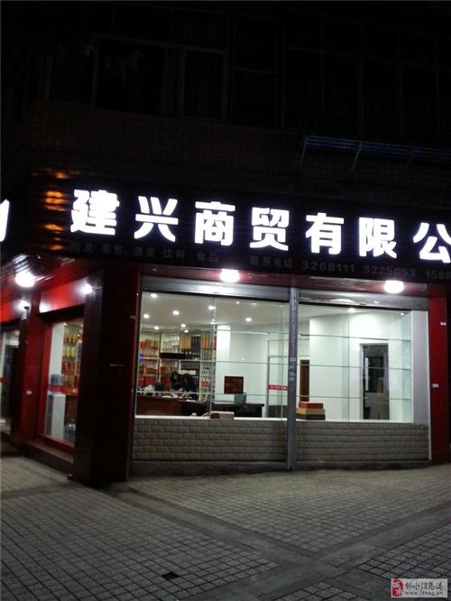 邻水县建兴商贸有限公司