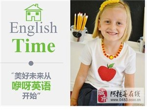 英美顶尖名校生给您的孩子讲故事,教英语