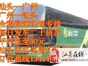 汕头专线大巴:澄海到广州往返高速大巴汽车票价80元