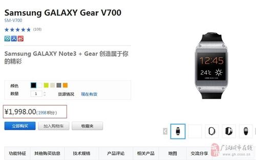 出售95新三星Gear智能手表一塊【可以講價】