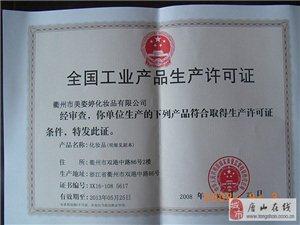 竹纖維竹醋系列化妝品批發啊零售