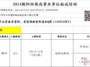 2014年揭阳环保局面试名单