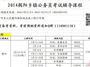2014年揭阳乡镇公务员考试报名时间