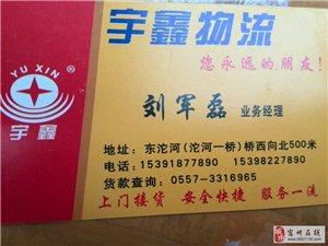 宿州宇鑫物流分公司