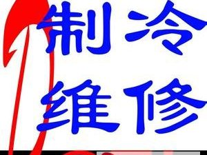 空調維修杭州誠信家政清泰街專業空調維修加液