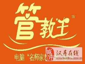 管教王学习软件诚招汉寿城区代理商