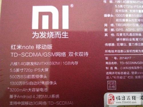 红米note手机,陶瓷白,原装正品,全新未拆,低价
