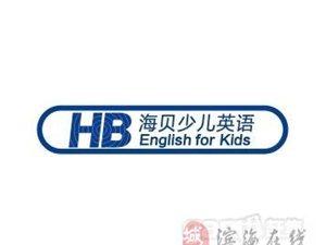 海貝英語-青少兒學英語