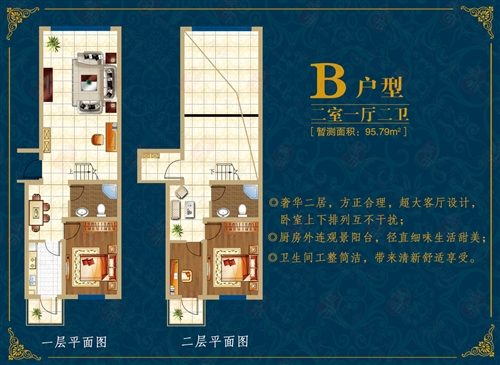 北疆经典 B户型 二室一厅二卫 95.79平米