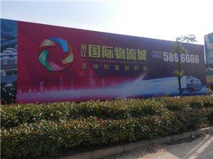 余江国际物流城