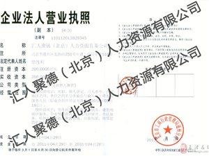 中国人力资源联合开发集团,招代理分公司!