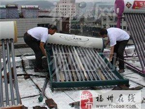 福州亿家能太阳能售后维修服务电话