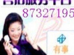 福州升普太陽能售后維修服務電話