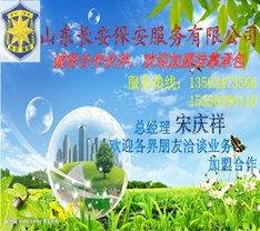 山東長安——分公司合作招商加盟掛靠承包