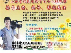 播音主持、编导、表演考前培训−−省广播电视艺术中心