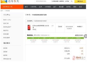 出售红米Note移动特别版