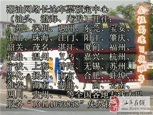 汕头商务快车:汕头到广州往返高速专线大巴平时80元