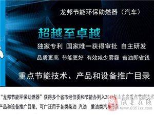 柴油车节能年省5万首选百胜龙邦国际国内权威认证