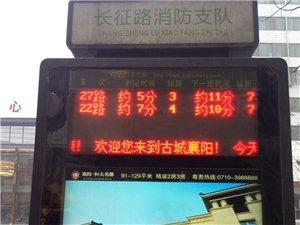 公交车体公交站牌公交到站冠名公交电子站牌视频