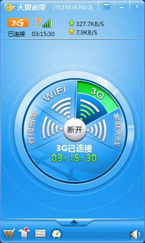 陕西3G无线上网绝版套餐