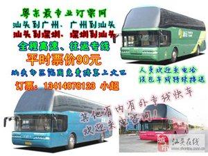 汕头车讯:汕头至广州、广州至汕头高速大巴80元