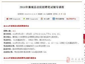 2014年襄城縣法院招聘筆試輔導課程