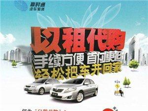 郑州最大的连锁租车服务提供商、汽车租赁首选赢时通