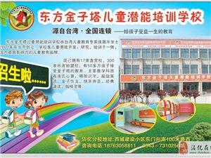 沾化東方金子塔兒童潛能培訓學校暑期班火熱報名中