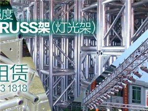 重庆truss架搭建出租桁架搭建出租