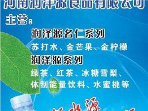 河南潤澤源食品有限責任公司酒泉辦事處誠招加盟商18
