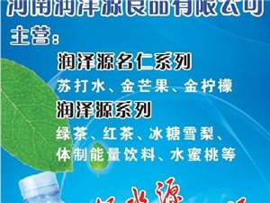 河南潤澤源食品有限公司誠招加盟商
