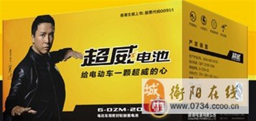 澳门威尼斯人官网超威天能电池以旧换新不限品牌