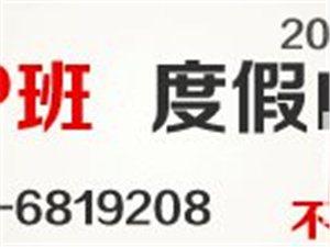 2014年贵州公务员面试培训