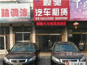 辽阳顺驰汽车租赁公司,您租车的首选!
