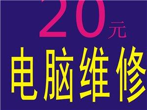 20元-江西·芯龍翔電腦維修服務中心