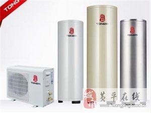 同益空气能热水器黄平招募加盟商
