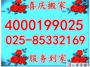 南京喜庆搬家总公司,专业搬家搬厂,长途搬家等业务