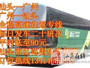 汕头专线大巴:汕头到广州往返高速快车票价80元