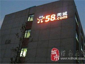 58同城陕西运营中心诚招二级代理商,授权做58同城