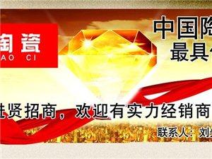 冠珠陶瓷现面向进贤招商,欢迎有实力经销商前来加盟!