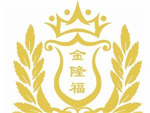 洛阳中餐加盟首选——全口福川湘汇